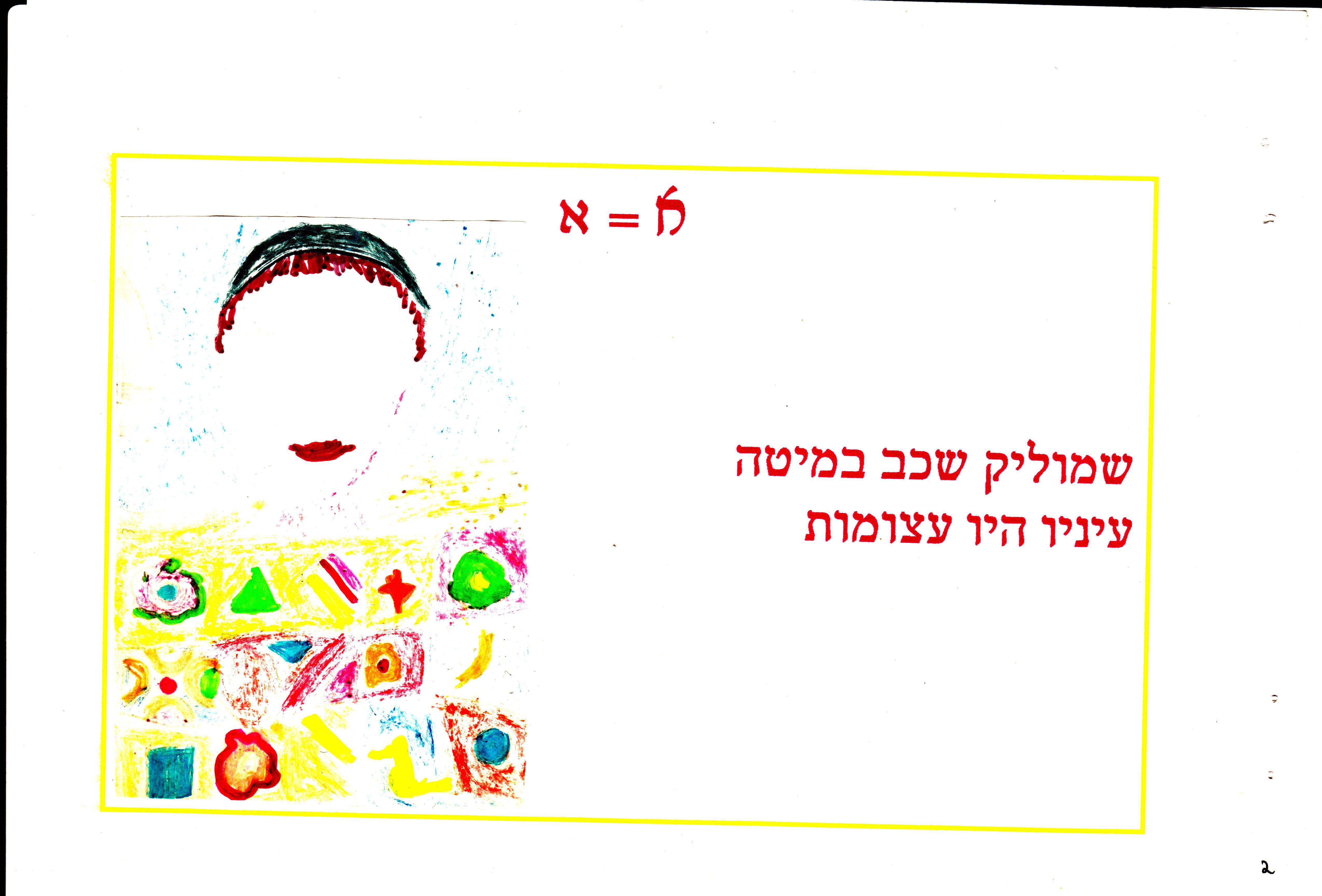 rashibarosh_0002