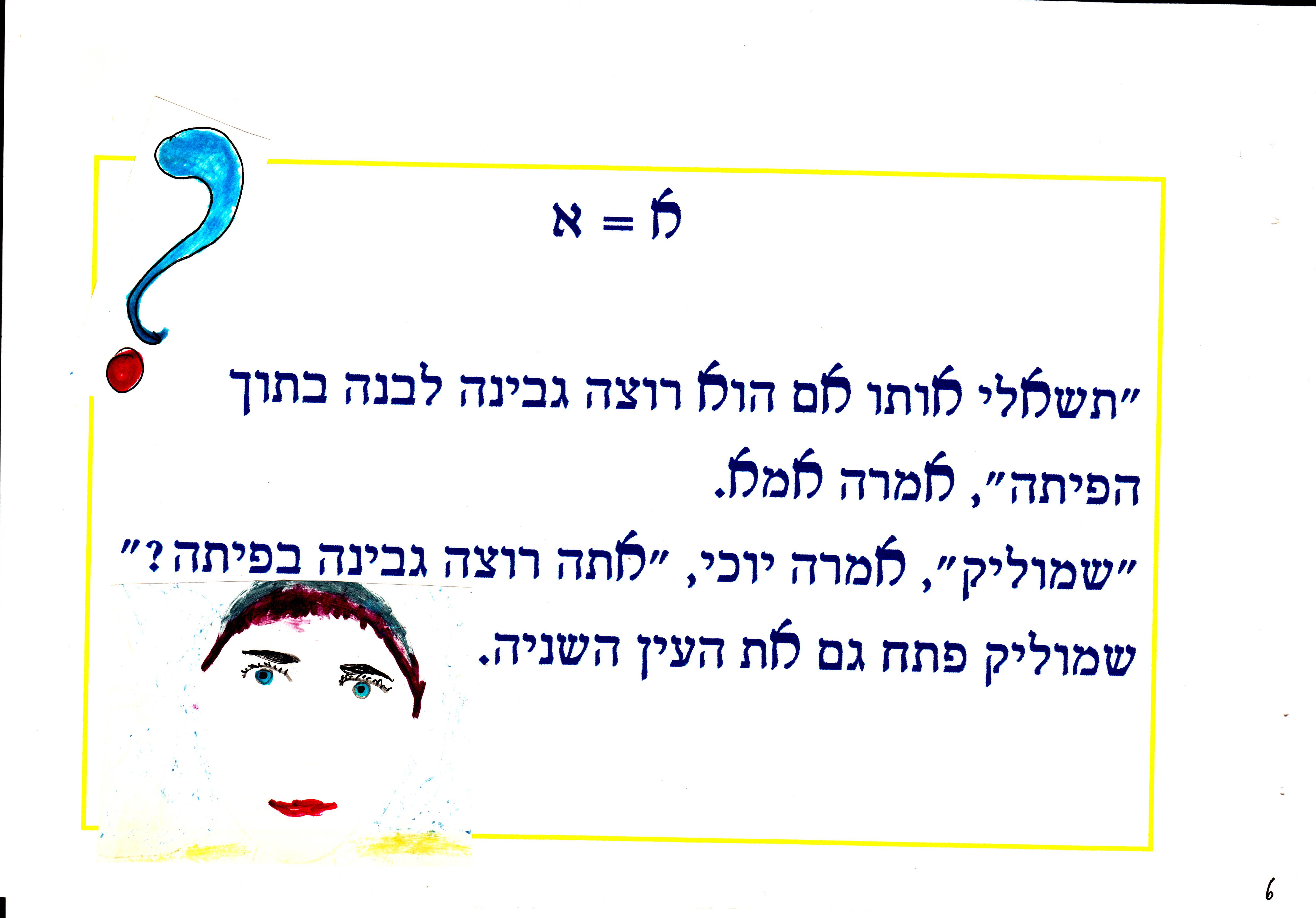 rashibarosh_0006