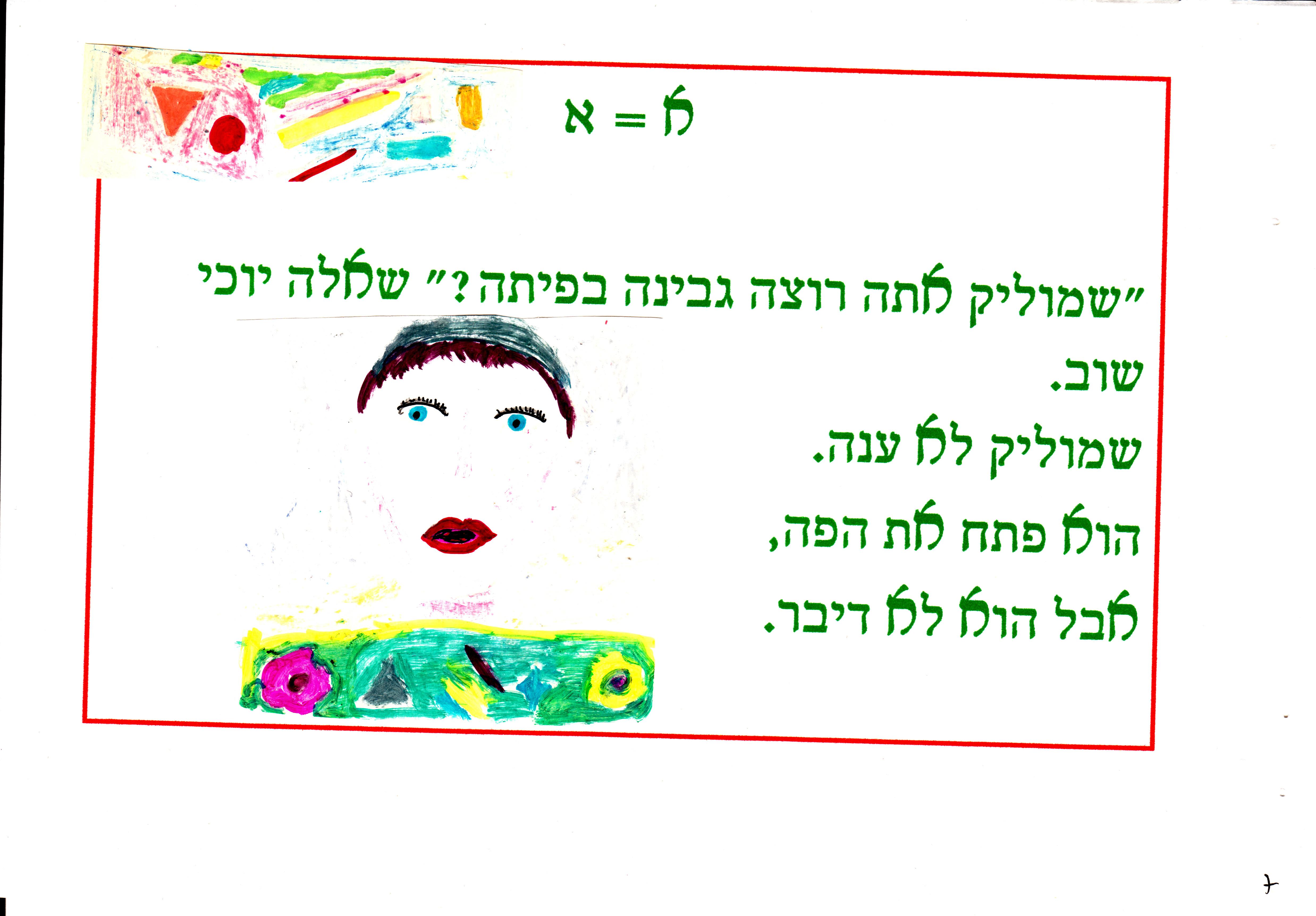 rashibarosh_0007