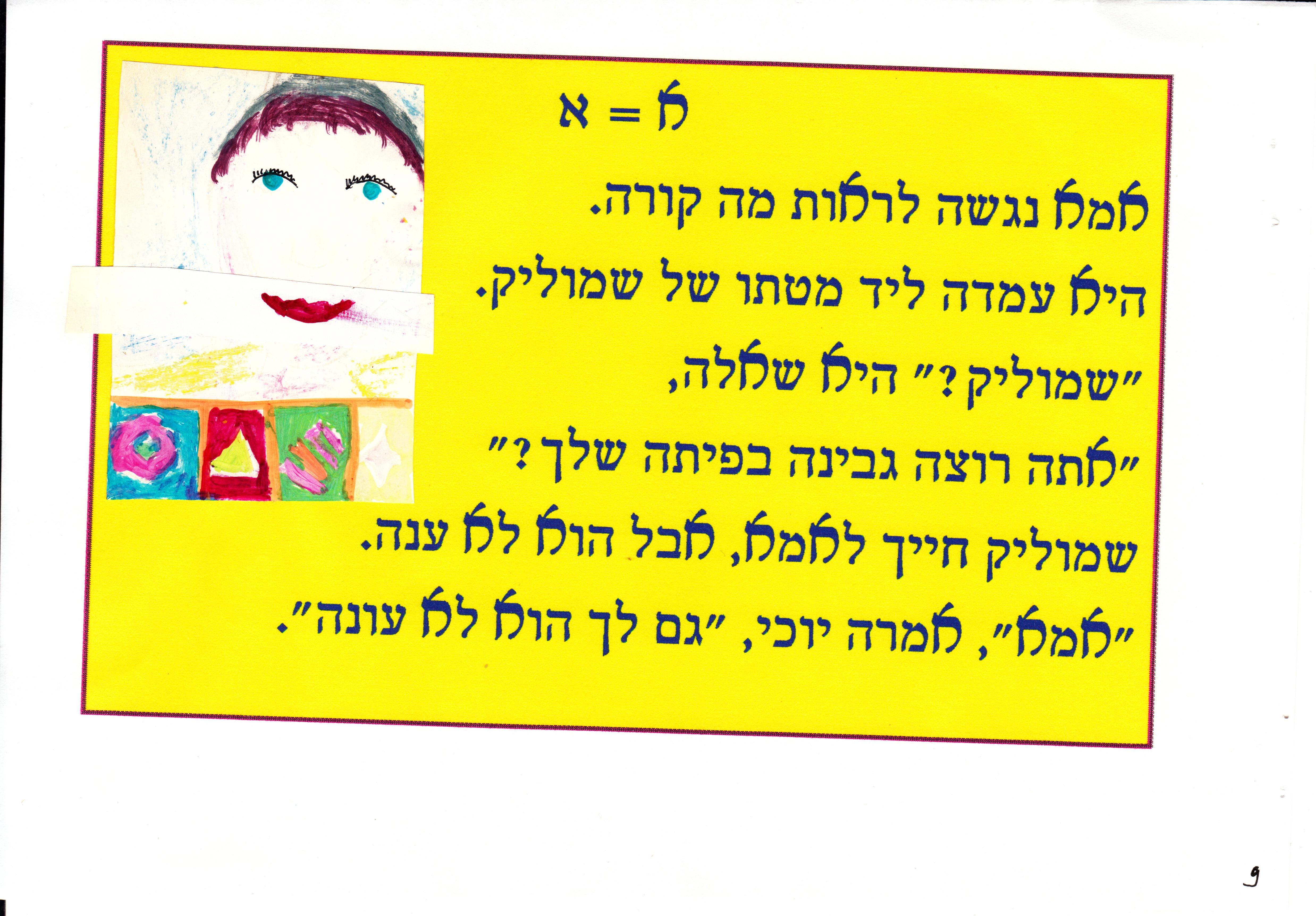 rashibarosh_0009