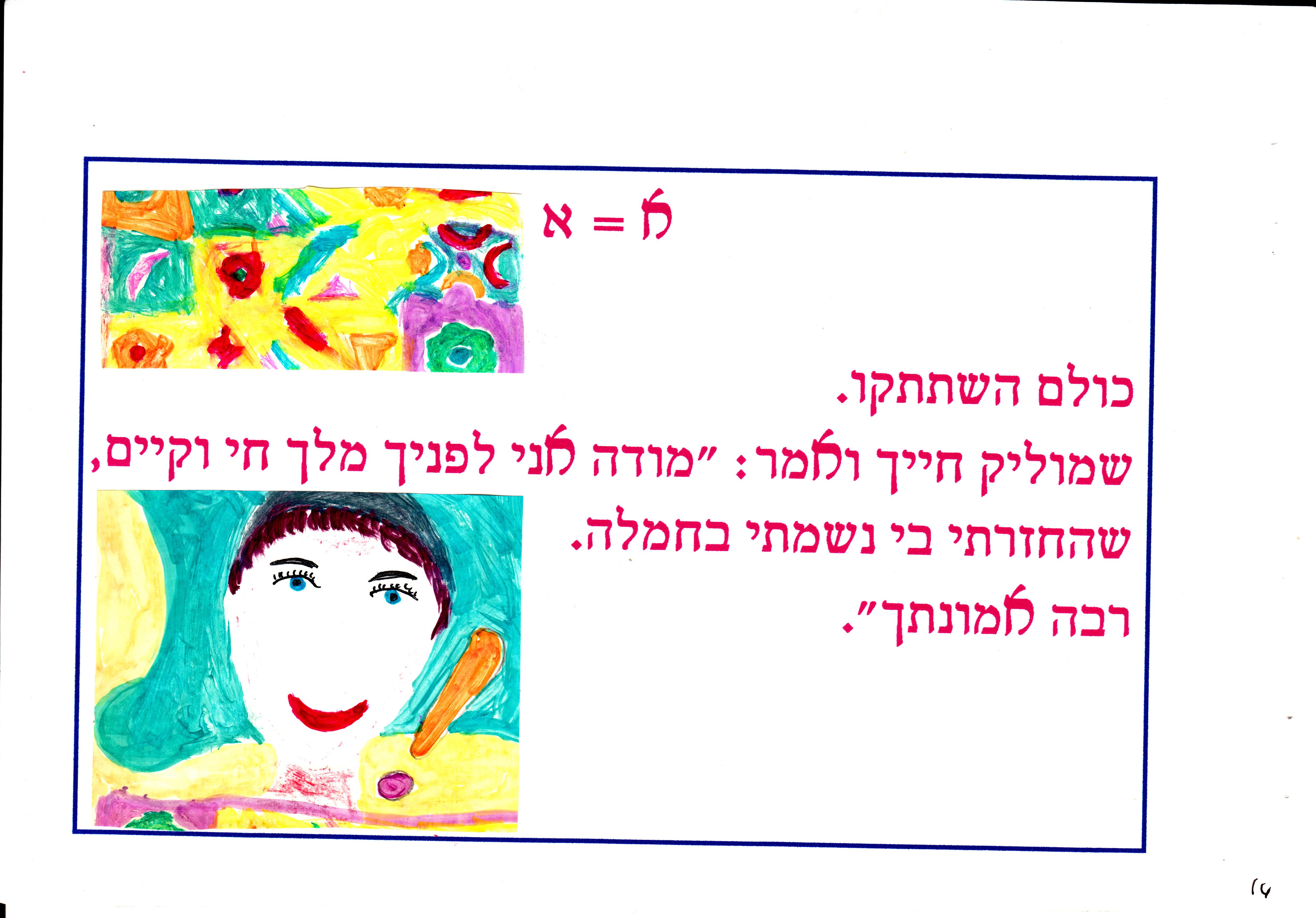 rashibarosh_0014