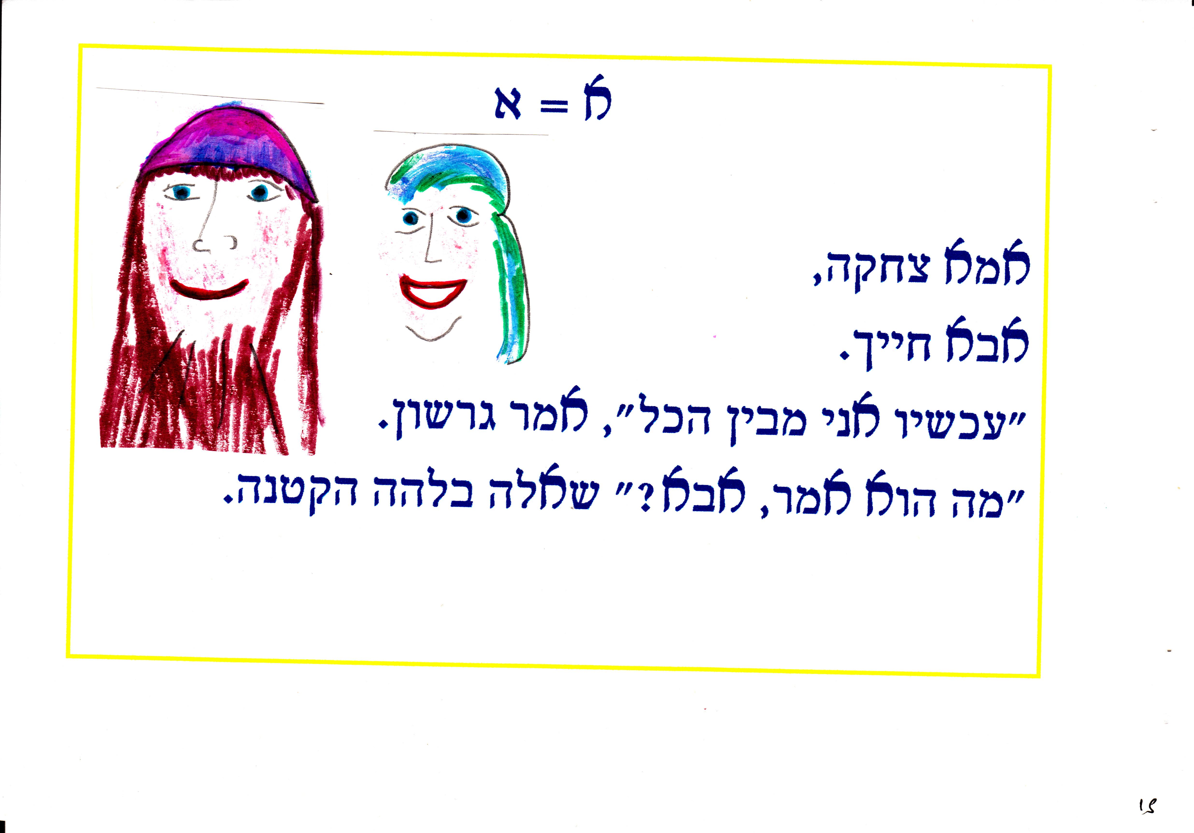 rashibarosh_0015
