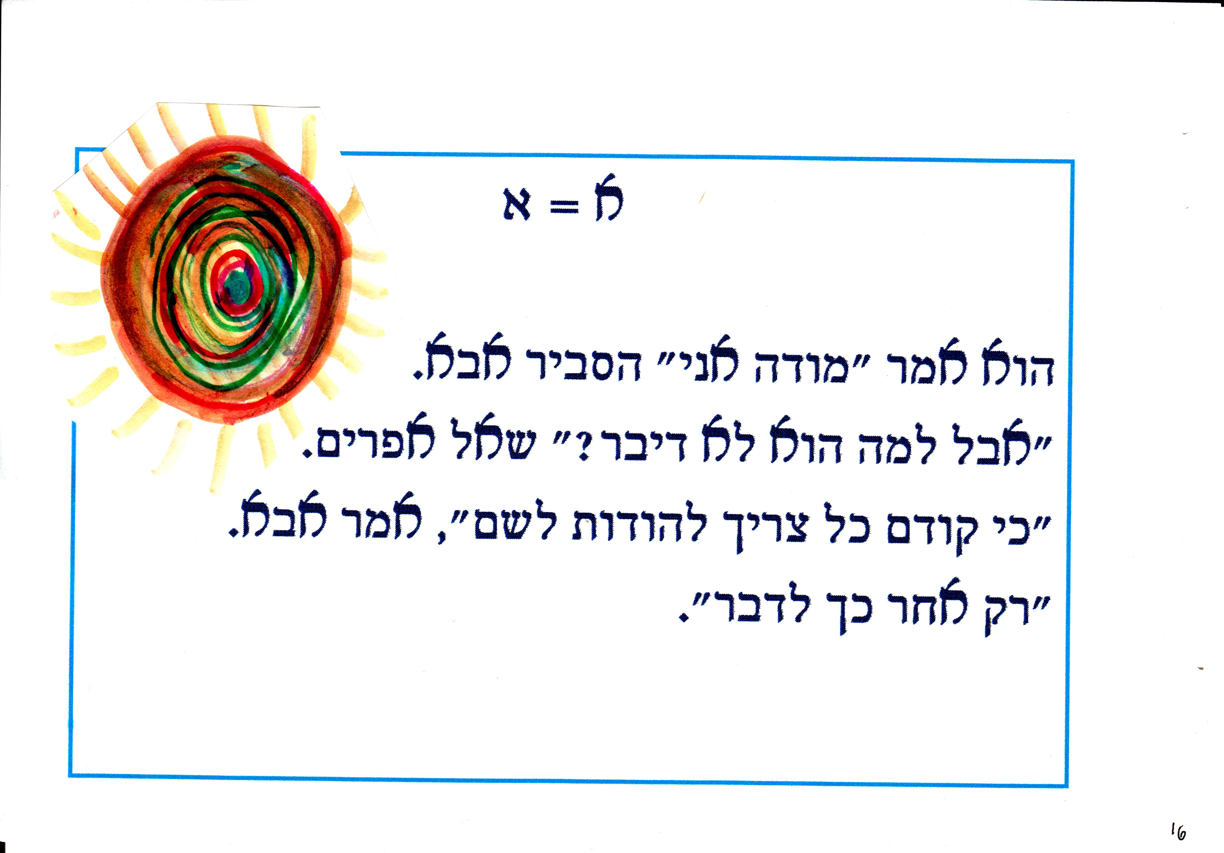 rashibarosh_0016