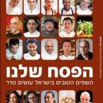Seder12